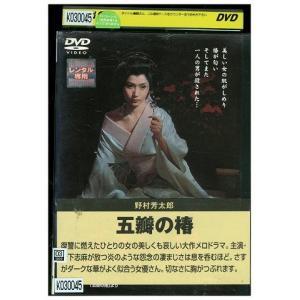 五瓣の椿 岩下志麻 田村高廣 DVD レンタル版 レンタル落ち 中古 リユース gift-goods