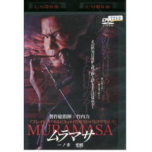 MURAMASA ムラマサ 一ノ章 覚醒 竹内力 DVD レンタル版 レンタル落ち 中古 リユース gift-goods