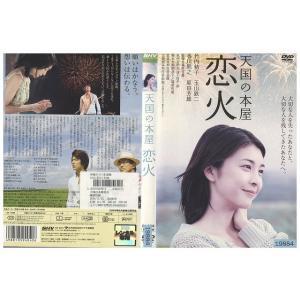 中古DVD 天国の本屋 恋火 レンタル落の商品画像|ナビ