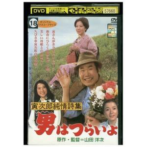 男はつらいよ 寅次郎純情詩集 DVD レンタル版 レンタル落ち 中古 リユース|gift-goods