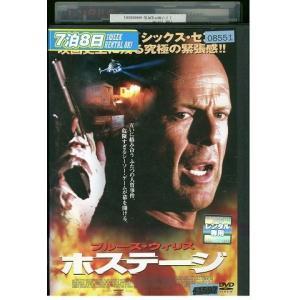 ホステージ DVD レンタル版 レンタル落ち 中古 リユース