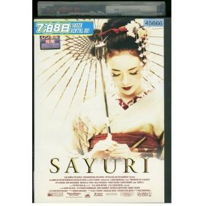 SAYURI チャン・ツィイー DVD レンタル版 レンタル落ち 中古 リユース gift-goods