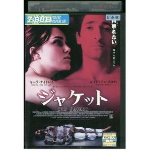 ジャケット キーラ・ナイトレイ DVD レンタル版 レンタル落ち 中古 リユース
