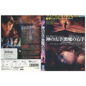 神の左手 悪魔の右手 渋谷飛鳥 DVD レンタル版 レンタル落ち 中古 リユース gift-goods