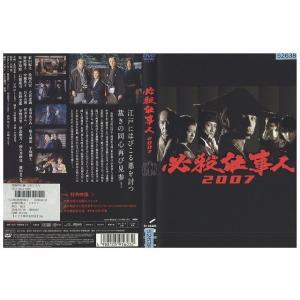 必殺仕事人2007 東山紀之 DVD レンタル版 レンタル落ち 中古 リユース|gift-goods