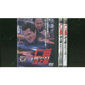 仁義 頂上編 3巻セット 竹内力 DVD レンタル版 レンタル落ち 中古 リユース gift-goods