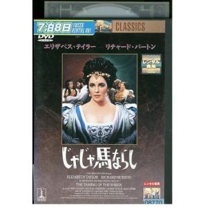 じゃじゃ馬ならし DVD レンタル版 レンタル落ち 中古 リユース|gift-goods