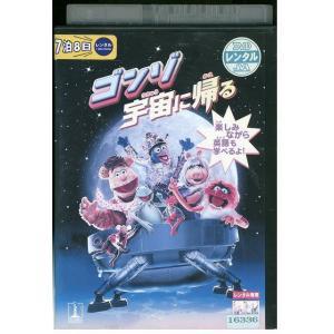 ゴンゾ宇宙に帰る DVD レンタル版 レンタル落ち 中古 リユース gift-goods
