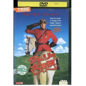 ダドリーの大冒険 DVD レンタル版 レンタル落ち 中古 リユース