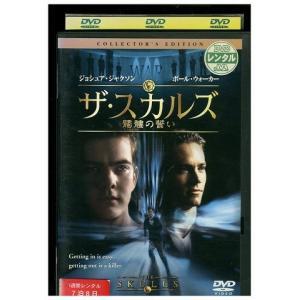 ザ・スカルズ 髑髏の誓い DVD レンタル版 レンタル落ち 中古 リユース