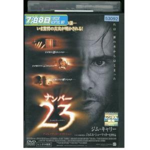 ナンバー23 ジム・キャリー DVD レンタル版 レンタル落ち 中古 リユース