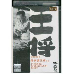 王将 阪東妻三郎 DVD レンタル版 レンタル落ち 中古 リユース