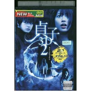 貞子3D 2Dバージョン&スマ4D 瀧本美織 DVD レンタ...