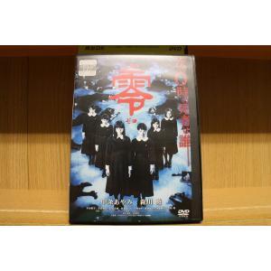 劇場版 零 ゼロ 中条あやみ 森川葵 DVD レンタル版 レ...