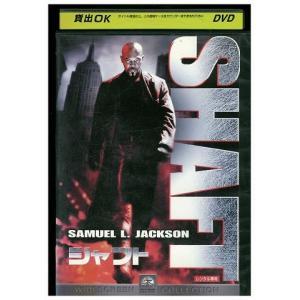 シャフト サミュエル・L・ジャクソン DVD レンタル版 レンタル落ち 中古 リユース