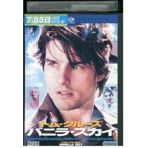 バニラスカイ DVD レンタル版 レンタル落ち 中古 リユース