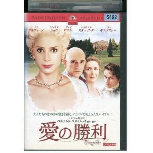 愛の勝利 ミラ・ソルヴィーノ DVD レンタル版 レンタル落ち 中古 リユース
