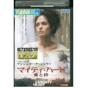 マイティ・ハート 愛と絆 アンジェリーナ・ジョリー DVD レンタル版 レンタル落ち 中古 リユース|gift-goods