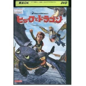 ヒックとドラゴン DVD レンタル版 レンタル落ち 中古 リユース gift-goods