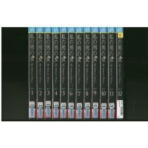 私の男の女 全12巻 DVD レンタル版 レンタル落ち 中古 リユース 全巻 全巻セット|gift-goods