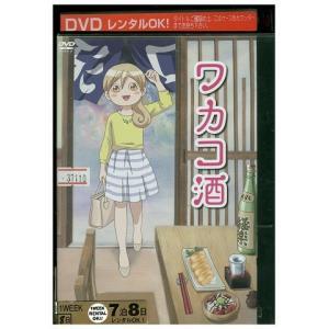 ワカコ酒 沢城みゆき DVD レンタル版 レンタル落ち 中古 リユース|gift-goods