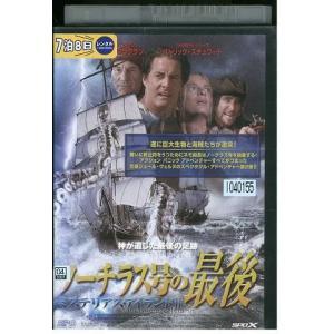 ミステリアス・アイランド2 ノーチラス号の最後 DVD レンタル版 レンタル落ち 中古 リユースの商品画像|ナビ