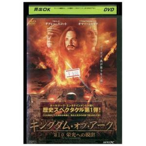 キングダム・オブ・アーク1 DVD レンタル版 レンタル落ち 中古 リユース gift-goods