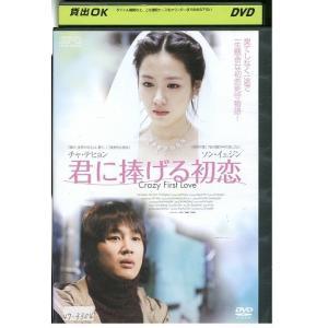君に捧げる初恋 チャ・テヒョン DVD レンタル版 レンタル落ち 中古 リユース gift-goods