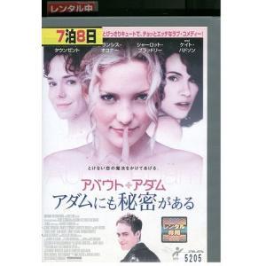 アバウトアダム アダムにも秘密があ DVD レンタル版 レンタル落ち 中古 リユース|gift-goods