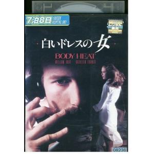 白いドレスの女 DVD レンタル版 レンタル落ち 中古 リユース|gift-goods