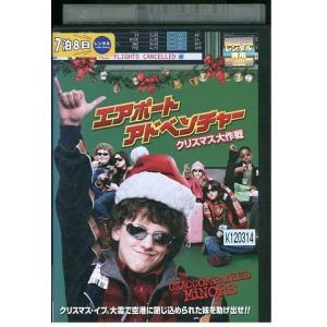 エアポート・アドベンチャー クリスマス大作戦 DVD レンタル版 レンタル落ち 中古 リユース|gift-goods