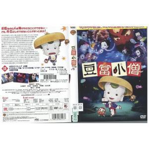 豆富小僧 深田恭子 武田鉄矢 大泉洋 DVD レンタル版 レンタル落ち 中古 リユース|gift-goods