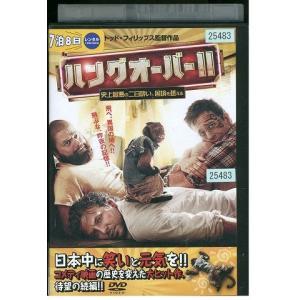 ハングオーバー!! 史上最悪の二日酔い、国境を越える DVD レンタル版 レンタル落ち 中古 リユース|gift-goods