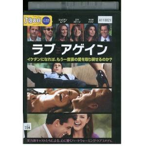 ラブ・アゲイン スティーヴ・カレル DVD レンタル版 レンタル落ち 中古 リユース|gift-goods