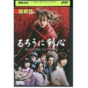 るろうに剣心 佐藤健 武井咲  DVD レンタル版 レンタル...