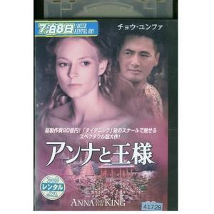 アンナと王様 ジョディ・フォスター DVD レンタル版 レンタル落ち 中古 リユース|gift-goods