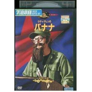 ウディ・アレンのバナナ DVD レンタル版 レンタル落ち 中古 リユース|gift-goods