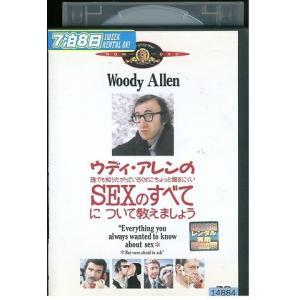 ウディ・アレンのSEXのすべてについて教えましょう DVD レンタル版 レンタル落ち 中古 リユース|gift-goods