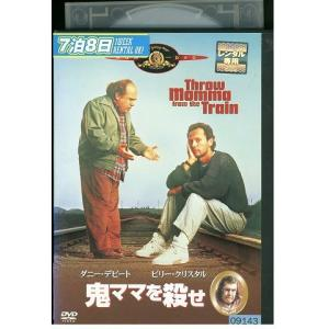 鬼ママを殺せ ダニー・デビート DVD レンタル版 レンタル落ち 中古 リユース|gift-goods