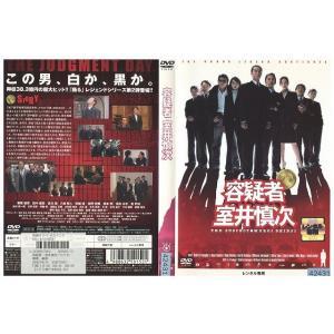 容疑者 室井慎次 柳葉敏郎 DVD レンタル版 レンタル落ち 中古 リユース|gift-goods