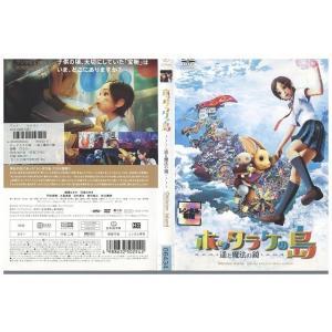 ホッタラケの島 遥と魔法の鏡 DVD レンタル版 レンタル落ち 中古 リユース gift-goods