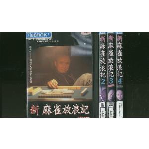 新 麻雀放浪記 1〜4巻セット(未完) 火野正平 DVD レンタル版 レンタル落ち 中古 リユース|gift-goods