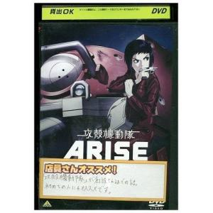 攻殻機動隊ARISE vol.1 DVD レンタル版 レンタル落ち 中古 リユース