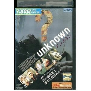 unknown アンノウン DVD レンタル版 レンタル落ち 中古 リユース