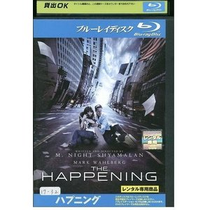 ハプニング ブルーレイ Blu-ray BD レンタル版 レンタル落ち 中古 リユース
