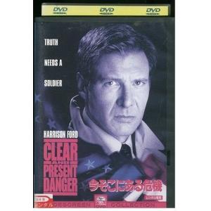 今そこにある危機 ハリソンフォード DVD レンタル版 レンタル落ち 中古 リユース