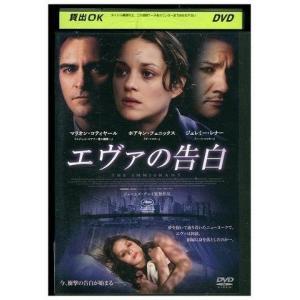 エヴァの告白 DVD レンタル版 レンタル落ち 中古 リユース
