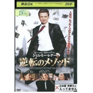 逆転のメソッド DVD レンタル版 レンタル落ち 中古 リユース