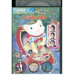 スチュアート・リトル3 DVD レンタル版 レンタル落ち 中古 リユース