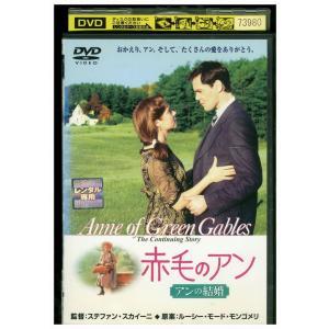 DVD 赤毛のアン アンの結婚 レンタル落ち FFF01876